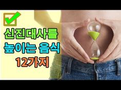 신진대사를 높이는 음식 12가지 Health, Youtube, Health Care, Youtubers, Youtube Movies, Salud