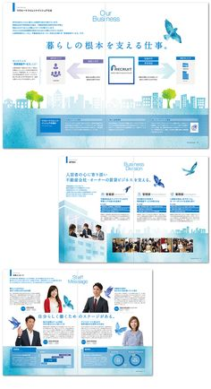 家賃保証会社 入社案内パンフレット作成 Pamphlet Design, Ppt Design, Brochure Design, Book Design, Layout Design, Graphic Design, Envelope Design, Flyer Layout, Information Design