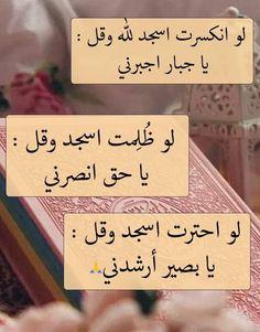 Duaa Islam, Islam Hadith, Allah Islam, Islam Quran, Islamic Inspirational Quotes, Arabic Love Quotes, Islamic Quotes, Text Quotes, Quran Quotes