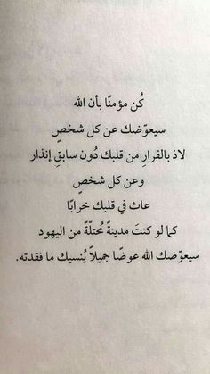 Pin by jojo on ideas | Arabic quotes, Arabic love quotes