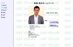 http://homepage3.nifty.com/abe-hiroshi/