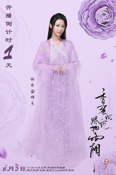 Heavy sweetness ash like frost drama Yang Zi Ashes Love, Chines Drama, Beautiful Chinese Girl, Chinese Clothing, Girls Characters, Chinese Actress, Hanfu, Actors, Asian Style
