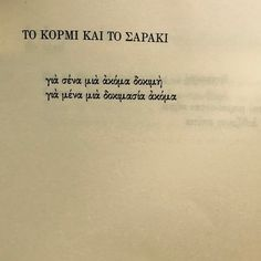 Greek Quotes, Tattoo Quotes, Poetry, Earth, Sayings, Lyrics, Poetry Books, Poem, Poems