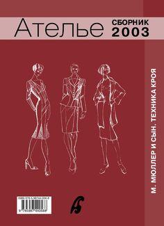 Сборник «Ателье-2003». Техника кроя «М.Мюллер и сын». Конструирование и моделирование одежды. by «EDIPRESSE-KONLIGA»