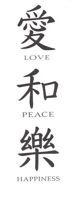 """Custom Kanji Love/Peace/Happiness Symbol Home & Garden Stone made from genuine 1"""" thick granite. Granite and paint are available in a variety of colors. Please contact us for more details. As seen here $40.00"""