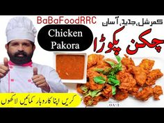 Crispy Chicken Pakora | Restaurant Style Chicken Pakora | Easy Pakora | BaBa Food RRC - YouTube Amish Recipes, Dutch Recipes, Indian Food Recipes, Ethnic Recipes, Chicken Pakora, Crispy Chicken, Tandoori Chicken, Baba Food, Baba Recipe