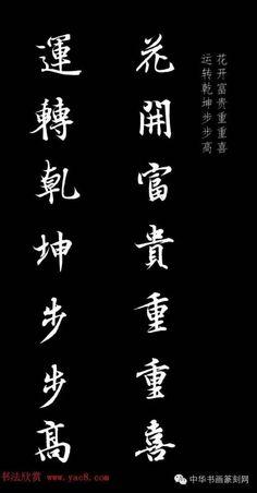 王羲之集字春聯32幅,漂亮、實用、及時! Chinese Calligraphy, Caligraphy, Chinese Painting, Chinese Art, Chinese Quotes, Buddha Art, Chinese Language, Lunar New, Poems