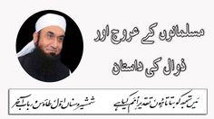 Musalmano k Arooj aur Zawal ki Dastan (Rise and Fall of the Muslims) - M. Life In Saudi Arabia, Deen, Muslim, Pakistan, Personal Care, Fall, Youtube, Autumn, Personal Hygiene