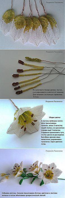 Как делать лилию из бисера. Лилия из бисера МК | Лаборатория домашнего хозяйства