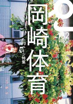 岡崎体育、『Quick Japan』の表紙に登場。70ページにわたり特集