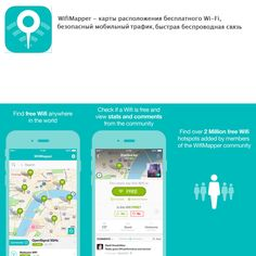 WifiMapper [iOS] Бесплатно WifiMapper —  бесплатное iOS-приложение для поиска открытых сетей Wi-Fi по всему миру. Это приложение помогает находить открытые сети Wi-Fi во многих городах мира. В незнакомом месте потребности постоянно привязаны к карте или наличию интернет-соединения. Одни для этого заранее приобретают местную SIM-карту, другие — отмечают интересующие места на бумажной карте и строят план маршрута на день. Если же ничего из вышеперечисленного вы не сделали или же возникло…
