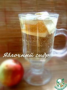 Яблочный сидр (почти классика) - кулинарный рецепт Cold Drinks, Beverages, Good Food, Yummy Food, How To Make Drinks, Russian Recipes, Hot Chocolate, Baked Goods, Smoothies