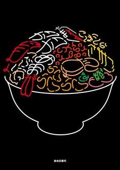 Tsukiji Tama Sushi - Sushi Fonts 3 by Hakuhodo Inc - Print Japan Graphic Design, Tokyo Design, Graphic Design Posters, Graphic Design Inspiration, Japanese Logo, Japanese Typography, Neon Sign Art, Neon Signs, Otaku