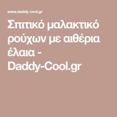 Σπιτικό μαλακτικό ρούχων με αιθέρια έλαια - Daddy-Cool.gr Daddy, Health, Tips, Blog, Health Care, Advice, Blogging, Salud