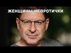 Михаил Лабковский - Как перестать страдать - YouTube