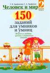 Мобильный LiveInternet 150 заданий для умников и умниц. 2 класс   Svetlana-sima - Дневник Svetlana-sima  