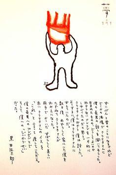 黒田征太郎さんの文章倉俣史朗さんからの椅子の物語