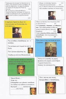 Τα πρωτάκια 1: Επιτραπέζια για την Επανάσταση του 1821(Με τους ήρωες του '21-Το πνεύμα του '21) 25 March, Greek, Education, School, Greek Language, Schools, Learning, Teaching, Studying