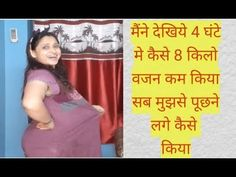 Hi friends i m sugam trivedi nd my channel name is FAT TO AWESOME . i want to share some videos of easy weight loss recipes nd some beauty makeup tips, my we. Weight Loss Tea, Easy Weight Loss, Weight Loss Journey, Lose Weight, Fingernail Health, Wait Loss, Easy Homemade Face Masks, Bts Wallpaper Lyrics, Side Fat