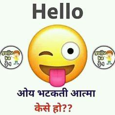 Shayari Funny, Funny Jokes In Hindi, Very Funny Jokes, Funny Memea, Cute Funny Quotes, Funny Boy, Fun Quotes, Funny Attitude Quotes, Funny Thoughts