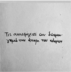 Greek Love Quotes, Funny Greek Quotes, Funny Quotes, Rap Quotes, Crush Quotes, Qoutes, Life Quotes, Greek Words, Love You