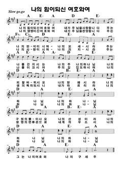 [복음송,Gospel song] 나의 힘이 되신 여호와여 기타연주 악보다운받기 : 네이버 블로그 Sheet Music, Music Sheets