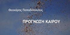 varelaki: ΠΑΡΟΥΣΙΑΣΗ   ΒΙΒΛΙΟΥ ''ΠΡΟΓΝΩΣΗ  ΚΑΙΡΟΥ''