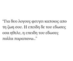 Find images and videos about greek quotes, greek and γρεεκ on We Heart It - the app to get lost in what you love. Simple Words, Love Words, Smart Quotes, Me Quotes, Garden Quotes, English Quotes, Story Of My Life, Poetry Quotes, Relationship Quotes