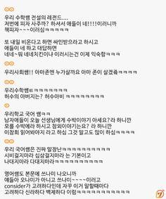 댓글헌터45편_쌤들 일화모음_8