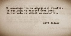 to FB: aparemfa. Greek Quotes, In My Feelings, Self Improvement, Quote Of The Day, Philosophy, Me Quotes, Tattoo Quotes, Literature, Poems
