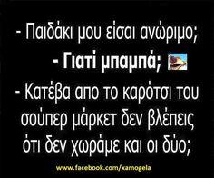 30 κορυφαία ελληνικά χιουμοριστικά στιχάκια που κυκλοφορούν αυτή τη στιγμή στο διαδίκτυο - Τι λες τώρα; Very Funny Images, Funny Photos, Memes Humor, Jokes, Funny Greek Quotes, Episode Choose Your Story, Just Kidding, Funny Pins, True Words