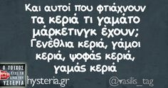 Και αυτοί που φτιάχνουν τα κεριά Funny Greek Quotes, Funny Picture Quotes, Jokes Quotes, Sarcastic Quotes, Funny Phrases, True Words, Just For Laughs, Funny Images, Laugh Out Loud
