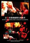 Kyoto Nocturnes: Part 1: Elegant Slaughter ** directed by John Foster