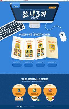 일러스트 표현 참고 Event Landing Page, Event Page, Event Banner, Web Banner, Stella Artois, Toledo Pr, Paper Cutting, Flat Web Design, Korea Design