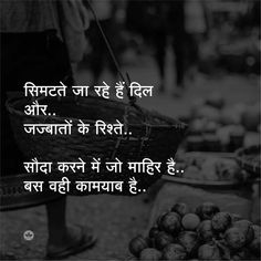 68 Trendy funny quotes and sayings for women jokes sad Inspirational Quotes In Hindi, Sufi Quotes, Unique Quotes, Poetry Quotes, Urdu Quotes, Secret Love Quotes, Love Quotes With Images, Sad Love Quotes, Funny Quotes