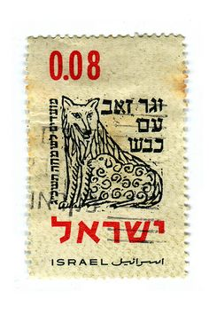 "Israel Postage Stamp: Animals ""The Wolf Will Dwell With the Lamb"""