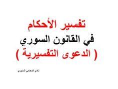 تفسير الأحكام في القانون السوري الدعوى التفسيرية نادي المحامي السوري Arabic Calligraphy