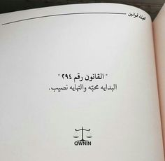 Ali Quotes, Book Quotes, Words Quotes, Best Quran Quotes, Arabic Quotes, Laws Of Life, Beautiful Arabic Words, Motivational Phrases, Baby Education