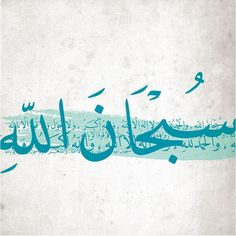 """""""I was fascinated to learn of the connection between the arabic root word 'si-ba-ha' and swimming .. That one meaning of the phrase 'SubhanAllah' is like 'swimming' in the divine presence of awe and majesty … Hence the artwork has a water-like quality and aquatic feel to the script .."""" - Peter Gould Allah Calligraphy, Islamic Art Calligraphy, Beautiful Calligraphy, Calligraphy Quotes, Aid Moubarak, Calligraphy Wallpaper, Allah Islam, All About Islam, Alhamdulillah"""