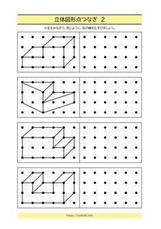 3d Art Drawing, Drawing For Kids, Art Drawings, Preschool Worksheets, Preschool Activities, Geometric Formulas, Occupational Therapy Activities, Hidden Pictures, English Activities