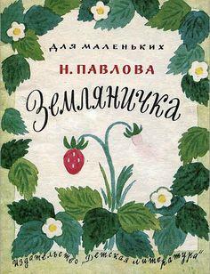 """Н. Павлова. Земляничка Рисунки Л. Рыбченковой Москва, """"Детская литература"""", 1980"""