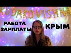Работа и зарплаты в Крыму
