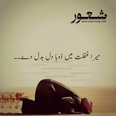 Ameen Best Quotes In Urdu, Poetry Quotes, Hindi Quotes, Book Quotes, Urdu Poetry, Quotations, Life Quotes, Daily Quotes, Well Said Quotes
