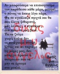 Holy Spirit, Me Quotes, My Love, Angels, Pictures, Holy Ghost, Ego Quotes, Angel, Angelfish