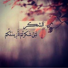 الحمدلله رب العالمين ♡ الحمدلله على نعمة الإسلام♡♥♡