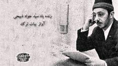 بعدها صادق خلخالی در کتاب خاطرات خود که در سال ۱۳۷۹ منتشر شد، نام سیدجواد ذبیحی را در فهرست کسانی قرار داد که حکم اعدامشان را صادر کرده است.