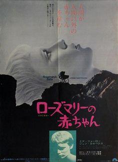 Japanese Movie Poster Rosemarys Baby