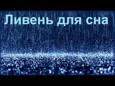 2 Hrs - Ночной дождь для сна / Sounds of heavy rain for sleep - YouTube