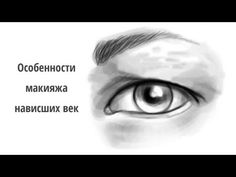 Макияж для 50+ глаза с нависшим веком и обзор палетки TOM FORD in Orchid Haze - YouTube