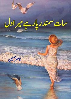 Saat Samandar Paar Hai Mera Dil is another great social, romantic, and tragedy story by Nasir Hussain which is publishing in a monthly digest in episode. Nasir Hussain, Urdu Novels, Books To Read Online, Episode 3, Short Stories, Ocean, Romantic, Reading, Pdf